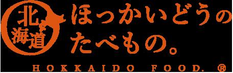 ほっかいどうのたべもの。|北海道の食べ物|北海道の新鮮な農産物を産地直送いたします。